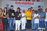 Anu Vamsi Katha Movie Audio Launch Photos