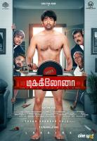 Dikkiloona Second Look Poster